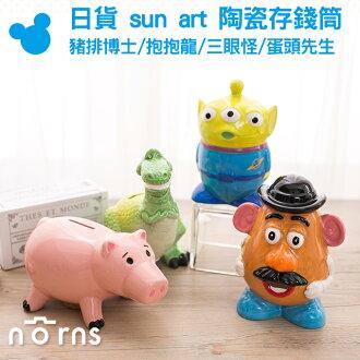 NORNS 【日貨sun art陶瓷存錢筒】玩具總動員 豬排 抱抱龍 三眼怪 蛋頭 撲滿