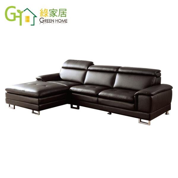 【綠家居】艾迪可時尚咖皮革L型沙發(左&右二向可選)