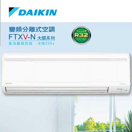 DAIKIN 大金 變頻 大關系列冷暖分離式 RXV/FTXV28NVLT