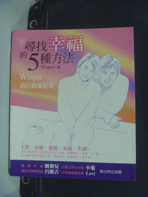 【書寶二手書T5/心靈成長_JON】尋找幸福的5種方法-Wispa的日劇筆記本_Wispa