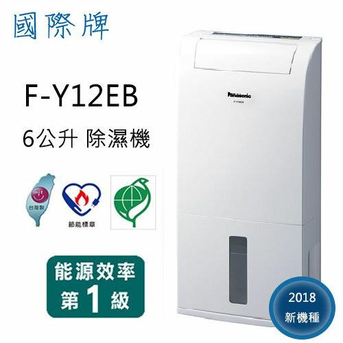 【再送除濕盒】2018新機種 Panasonic 國際牌 F-Y12EB 6L 除濕機 四合一 超密度瀘網 15項安全裝置