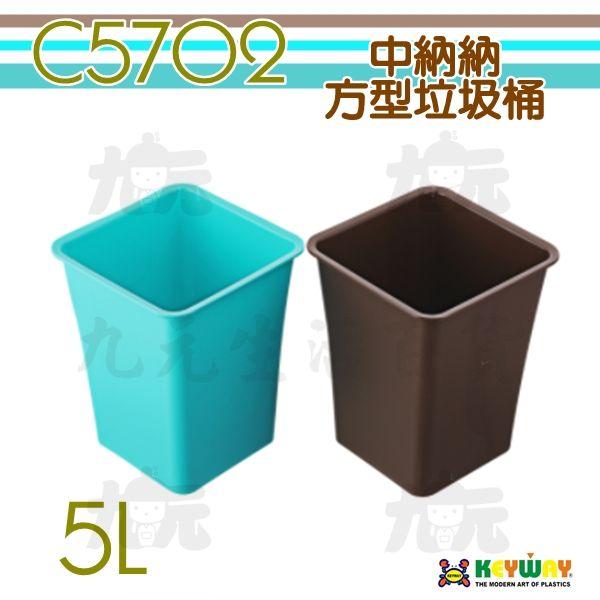 【九元生活百貨】聯府 C5702 中納納方型垃圾桶/5L 收納桶