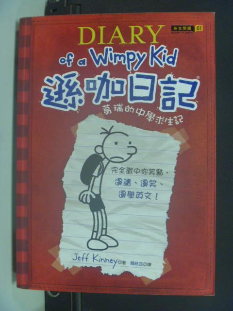 【書寶二手書T9/語言學習_NQP】遜咖日記:葛瑞的中學求生記_Jeff Kinney