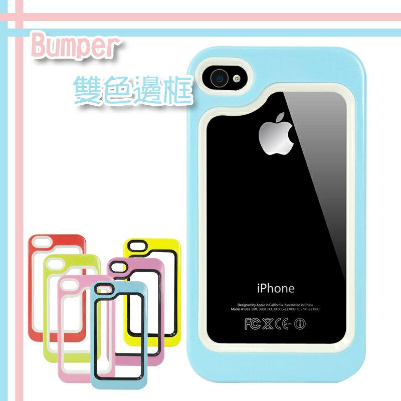 Apple iPhone 4/iPhone 4S Bumper 雙色 邊框/手機邊框/邊框保護套/保護殼/機框/邊條/手機保護框/保護套
