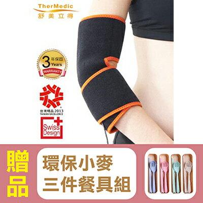【舒美立得】護具型冷熱敷墊(PW120 手肘專用),贈品:環保小麥三件式餐具組x1