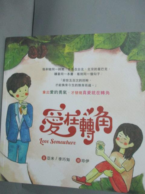 【書寶 書T8/少年童書_JKD】愛在轉角_亞米