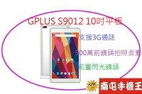 父親節禮物推薦←南屯手機王→ GPLUS s9012平板十吋螢幕-支援3G通話 【宅配免運費】