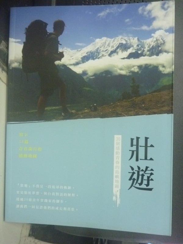 【書寶二手書T5/旅遊_XGG】壯遊:30個感動青春的島嶼地圖_王珮瑜
