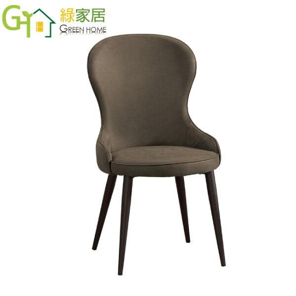 【綠家居】米佐斯現代風皮革造型餐椅(三色可選)