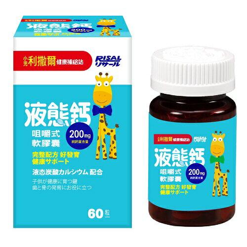 小兒利撒爾 液態鈣咀嚼式軟膠囊60粒 加送發泡錠1顆【德芳保健藥妝】