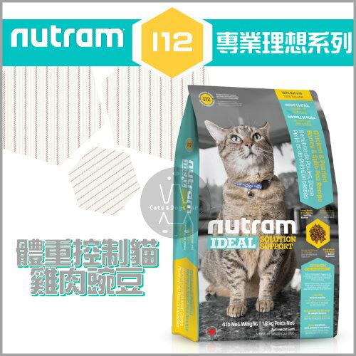 +貓狗樂園+ NUTRAM|紐頓-專業理想貓系列-I12-體重控制-雞肉豌豆-6.8kg|$1999