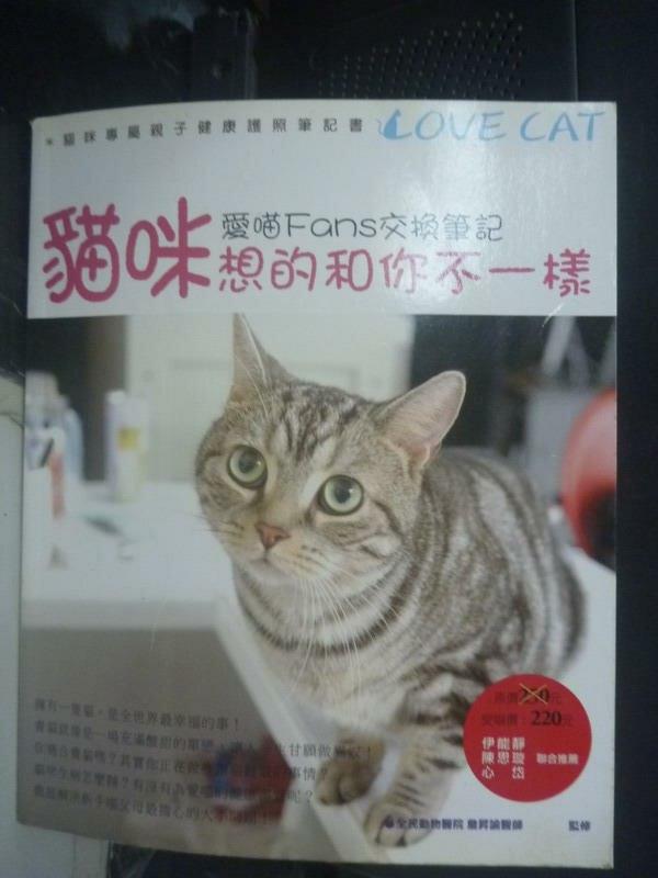 【書寶二手書T2/寵物_LMI】貓咪想的跟你不一樣:愛喵Fans 交換筆記_塗晏菁
