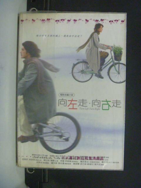 【書寶二手書T9/一般小說_KNG】向左走向右走電影小說_星河創造有