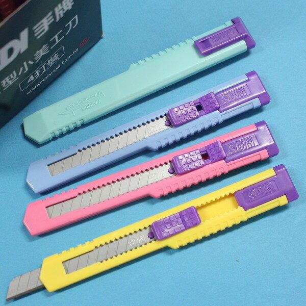 SDI 手牌美工刀 0405D 小美工刀(小片)經濟型/一支入{定10}~ABS外殼