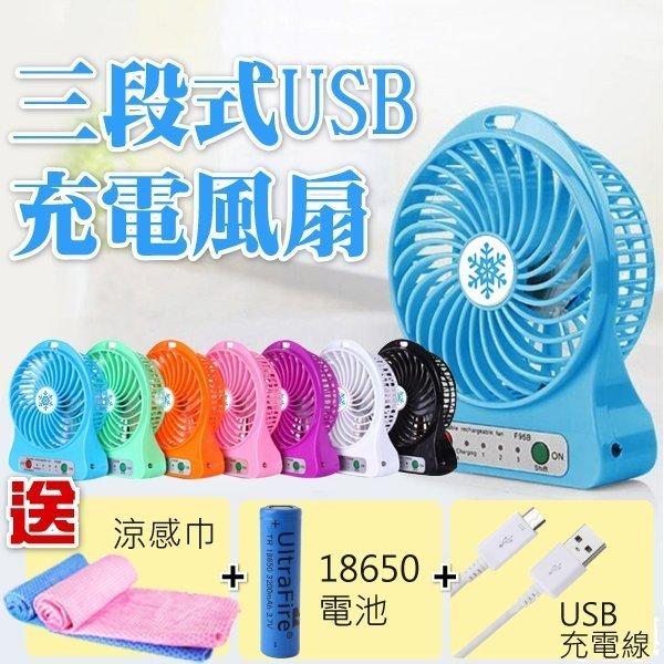 《DA量販好禮三重送 18650專用電池+涼感巾+充電線》可USB充電 口袋風扇 芭蕉扇 電扇 電風扇(80-1971)