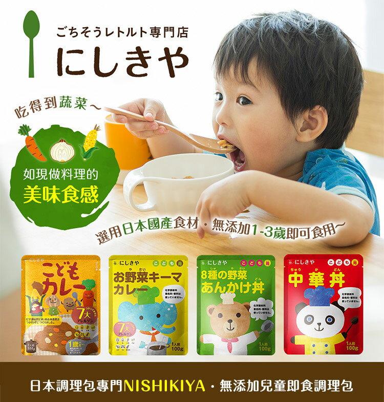 日本【Nishikiya】兒童咖哩調理包(甘口)100g (一歲以上適用) 1