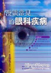 漫談常見的眼科疾病
