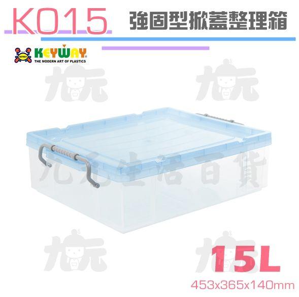 【九元生活百貨】聯府K015強固型掀蓋整理箱15L可加輪掀蓋收納箱