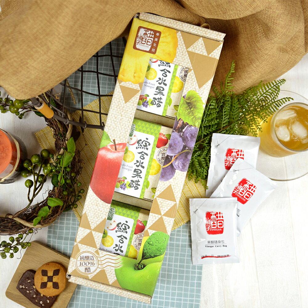 【醋桶子】分享果醋3入禮盒組 大組數下單免運 內含隨身包x3 種類可任搭  請記得下單後備註您需要的口味與數量 4