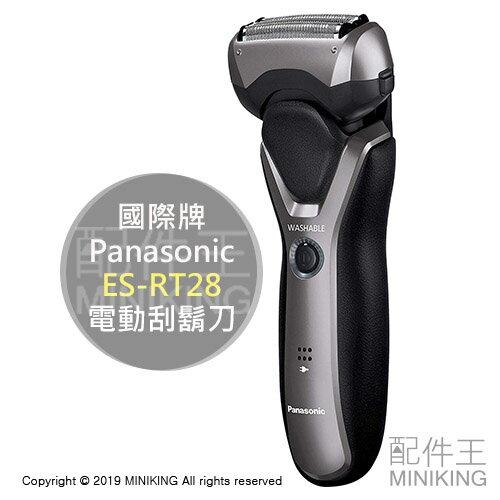 日本代購 空運 2019新款 Panasonic 國際牌 ES-RT28 電動刮鬍刀 3刀頭 充電 防水