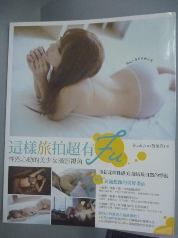 ~書寶 書T5/攝影_YHU~這樣旅拍超有Fu:怦然心動的美少女攝影視角_唯藝影像攝影工作