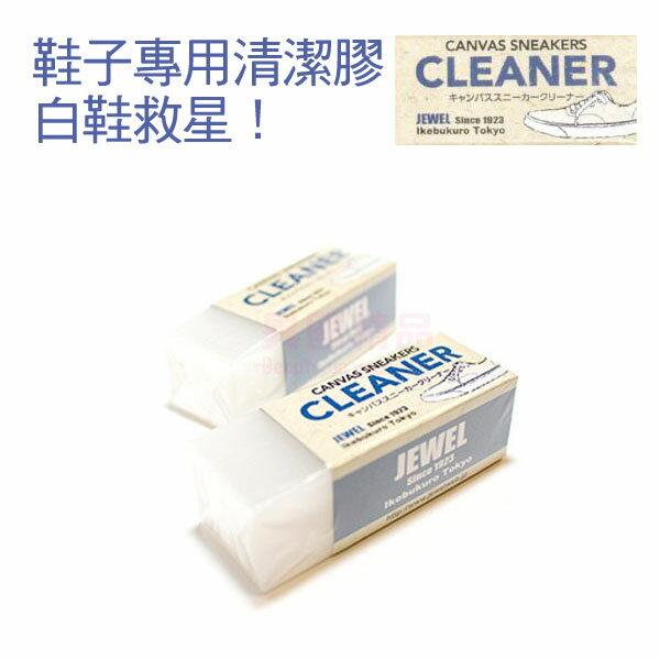 日本 JEWEL canvas sneakers cleaner 鞋子專用橡皮擦 1入【特價】§異國精品§