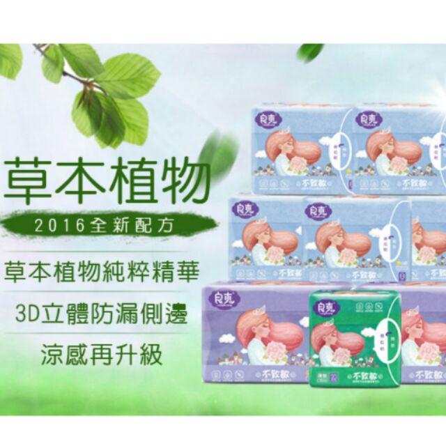 良爽 漢方天然草本植物衛生棉系列