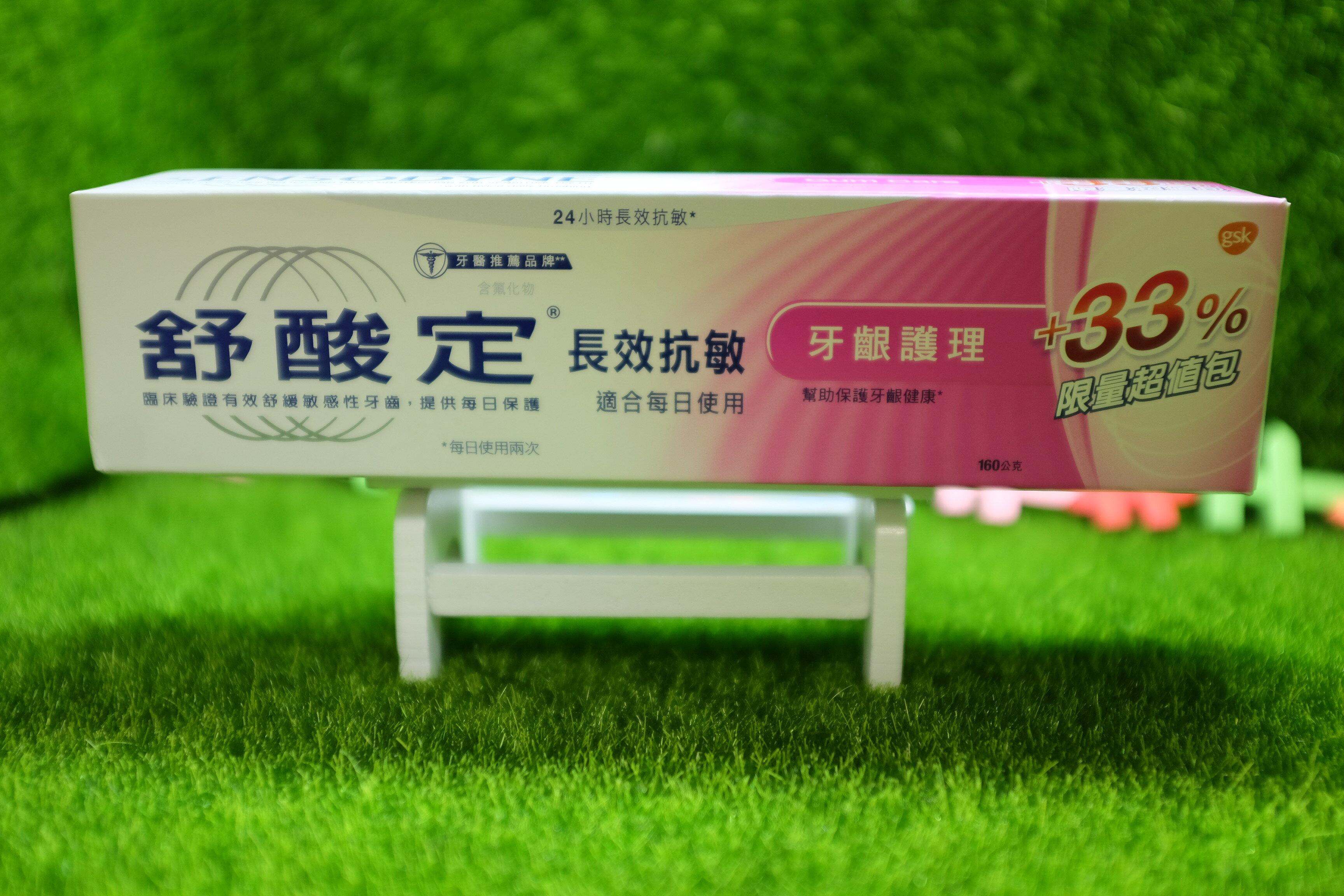 舒酸定 牙齦護理 160g (粉色)#長效抗敏 牙膏