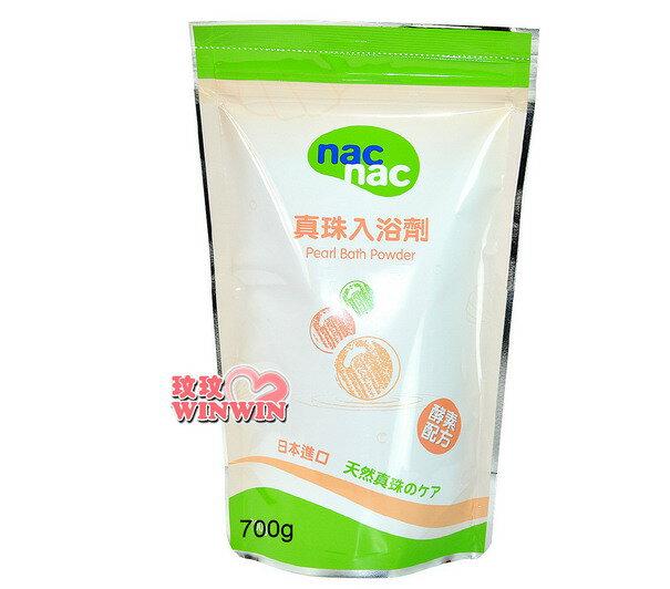 NAC NAC 真珠入浴劑 「補充包700g」日本製造,品質讚 ~ 附量匙,使用方便 日本製造