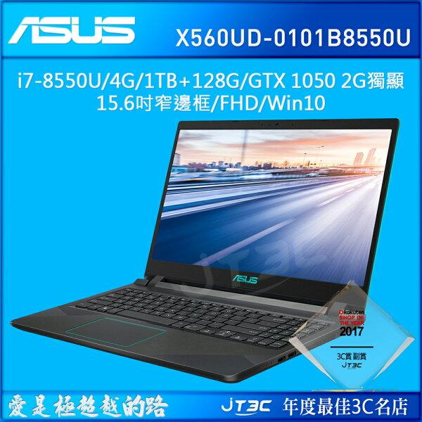 【點數最高16%】ASUSX560UD-0101B8550U閃電藍(i7-8550U4G1TB+128GGTX10502G獨顯15.6吋窄邊框FHDWin10)筆記型電腦※上限1500點