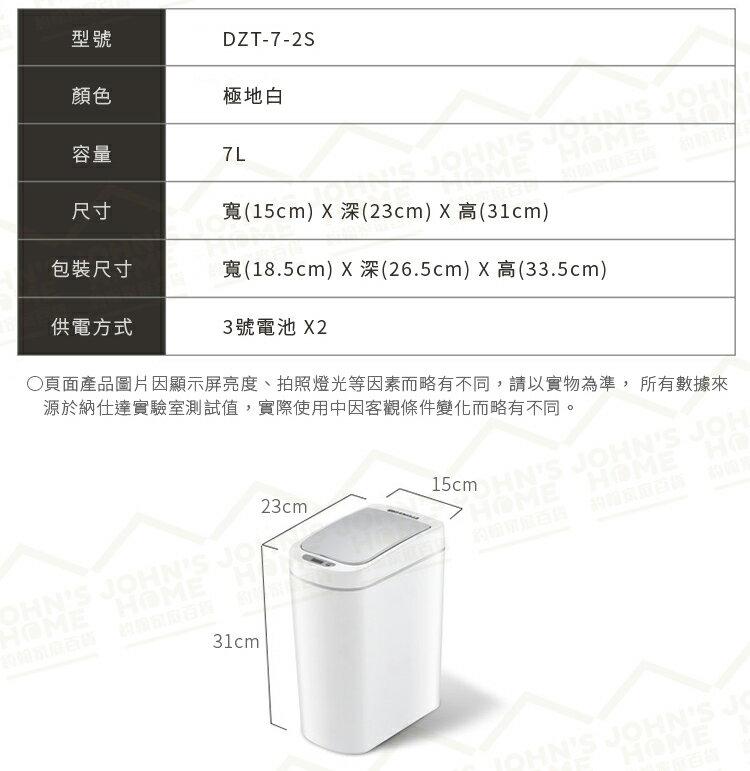浴室防水智能感應垃圾桶7L 馬桶旁窄小空間專用 自動開蓋揮手感應桶 廚房觸控回收桶置物桶【ZI0408】《約翰家庭百貨 4