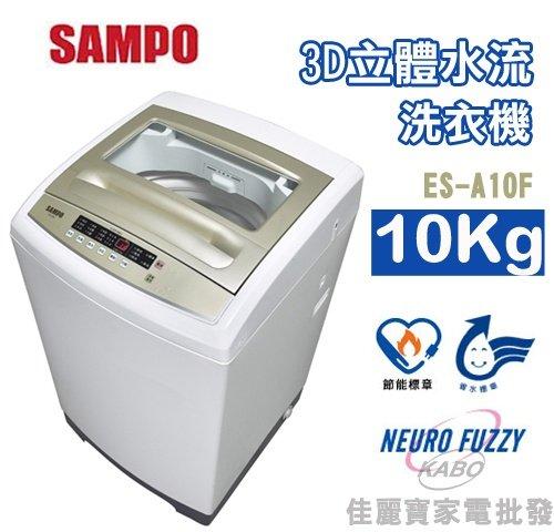 【佳麗寶】-(聲寶)3D立體水流洗衣機-10Kg【ES-A10F】