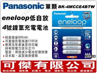 可傑 Panasonic 國際牌 eneloop低自放 4號鎳氫充電電池 BK-4MCCE4BTW