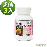 草本之家-紅花共軛亞麻油酸 CLA 60粒3瓶◎免運費 0
