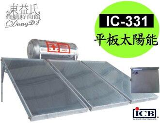 【東益氏】亞昌 IC-331 平板式太陽能熱水器 【有電熱;集熱板3片】購買即可申請補助款