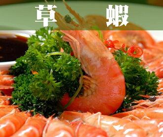 《鮮樂GO》草蝦 400g/盒*10隻 / 精選大規格,每尾蝦體皆肥厚紮實 / 每一口都吃的到鮮甜美味