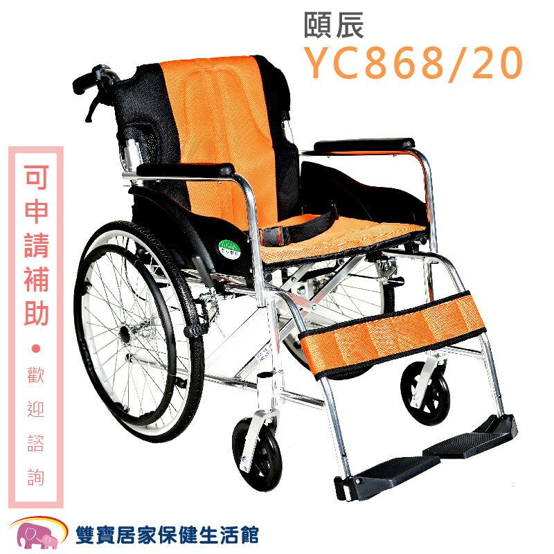 【 贈好禮 四選一 】頤辰 鋁合金輪椅 YC-868/20 降低座高 背可折 機械式輪椅