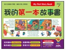 我的第一本故事書點讀書(CD+影音DVD)【LIVE ABC】→FB姚小鳳