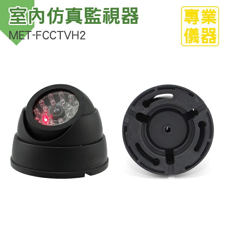 安居生活館 虛擬攝影機 虛擬攝影 升級款 推薦 MET-FCCTVH2 半球型 廠商