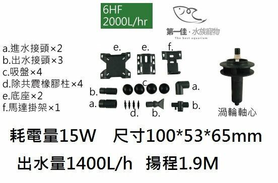 [第一佳水族寵物]台灣RIO沉水馬達6HF(2000Lhr)免運