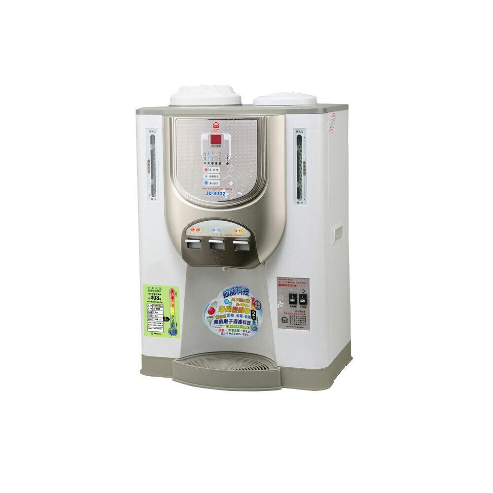 【晶工牌】 11L節能環保冰溫熱開飲機 JD-8302