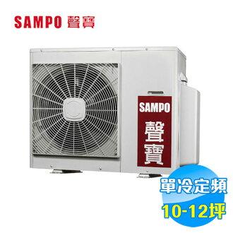 聲寶 SAMPO 冷專定頻 一對一分離式冷氣 AU-PA72 / AM-PA72L