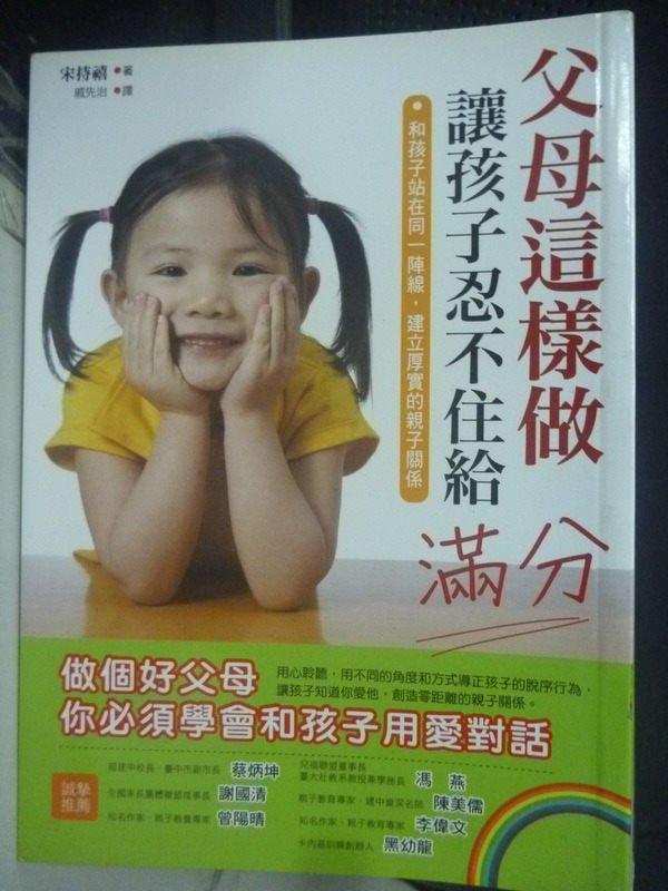 【書寶二手書T5/親子_LKX】父母這樣做,讓孩子忍不住給滿分:和孩子站在同一陣線_宋持禧