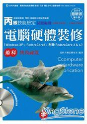 丙級電腦硬體裝修術科快攻秘笈2014年版(附術科多媒體教學教學光碟)Win XP+FedoraCore8+附錄FedoraCor