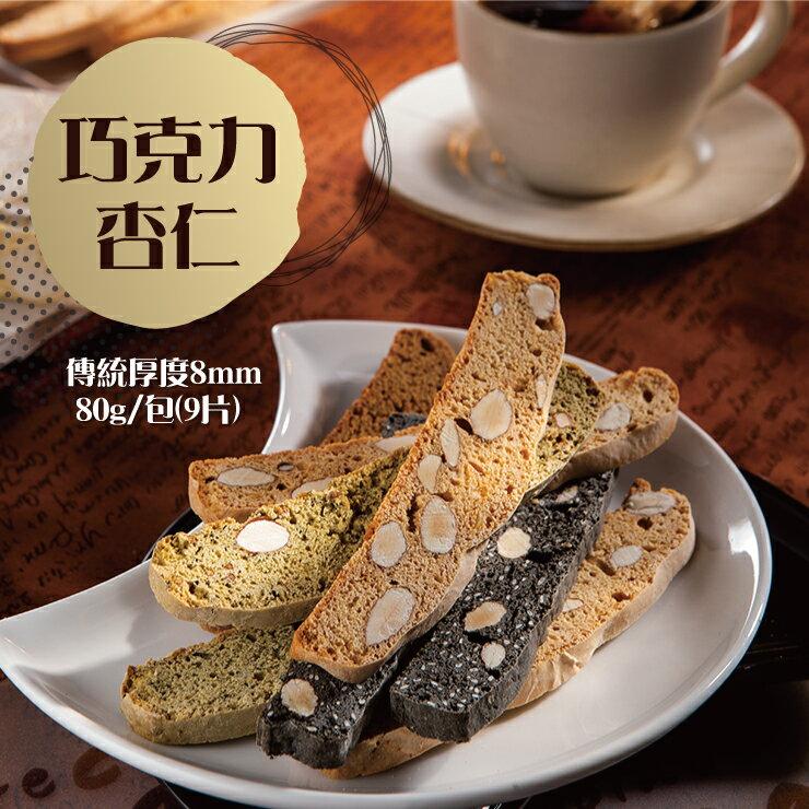 【喫貨巷九九號】8mm比斯考提 巧克力杏仁口味組合(2包/組)  義式脆餅 咖啡好朋友
