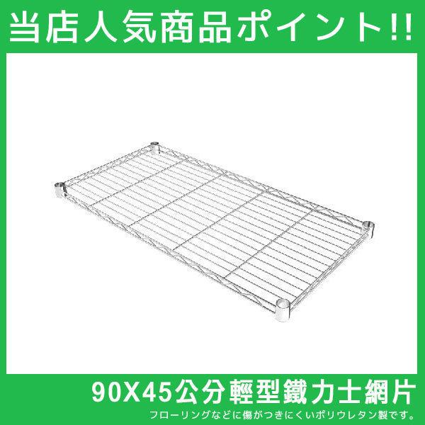 層架/網片 90X45cm層架網板單片(附夾片)(三色) MIT台灣製 完美主義【J0014-A】