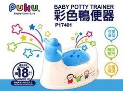 【尋寶趣】PUKU 藍色企鵝 彩色鴨便器 嬰幼兒學習便器 輔助便座 嬰兒便座 幼兒用輔助便座 幼兒/小孩 P17401
