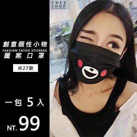 Free Shop 組合價1包5入 可愛逗趣圖案 韓國明星藝人周杰倫最愛用 全黑色圖案口罩 不織布【QAAUK7035】