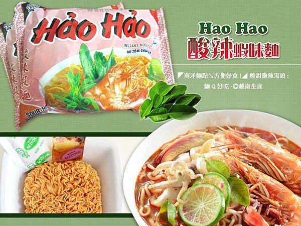 越南Hao Hao 泡麵 方便麵 [VN63138165] 千御國際