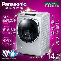 Panasonic 國際牌洗衣機推薦到【Panasonic 國際牌】14kg ECO NAVI智慧節能變頻滾筒式洗衣機/炫亮銀(NA-V158DW-L) (含運費/基本安裝/6期0利率)就在省坊 WoWo推薦Panasonic 國際牌洗衣機推薦